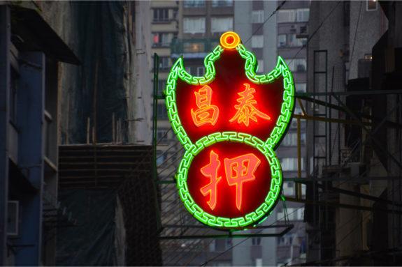 HK neon